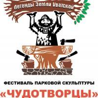 эмблема фестиваля Чудотворцы 2019