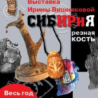 Афиша выставки СИБИриЯ