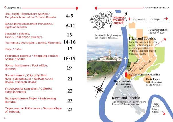 страницы_план-схема города