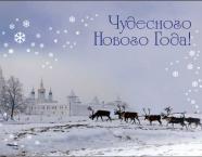 Чудесного Нового Года!