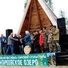 Открытие фестиваля. представление участников и организаторов